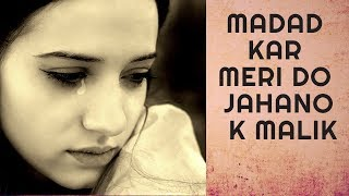 Madad Kar Meri Do Jahano ke Malik | Allah Madad | Ramazani Dua | Madad Ya Malik | Naat Sharif
