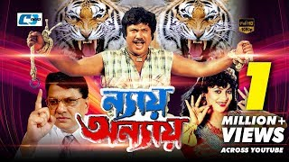 Nay Onnay   Bangla Full Movie   Jashim   Nutan   Alamgir   Jinat   Anowar   Ahmed Shorif   Jamboo