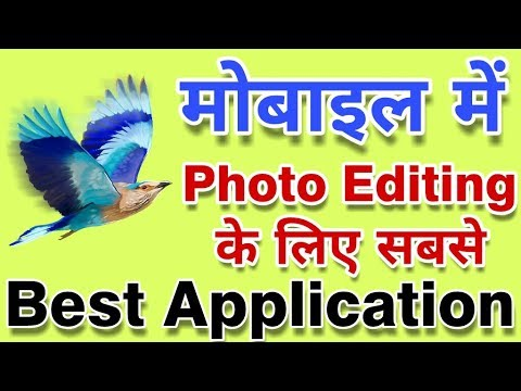 Best Professional Photo Editing App For Android 2017 (Hindi-हिन्दी )