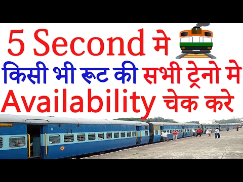 5 Second मे किसी भी रूट की सभी ट्रेनो मे Availability चेक करे Check Seat & Train in 5Second erail.in