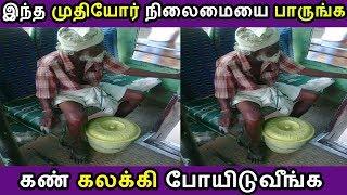 Download இணையத்தில் பல லட்சம் பேரால் பார்க்க பட்ட ஒரு வீடியோ Latest Tamil Cinema News Kollywood News Video