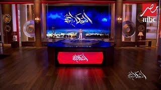 #x202b;عمرو أديب: جايب الخبر ده للناس إللي بتفرح في خسارة الأغنياء#x202c;lrm;