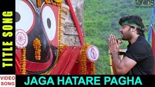 Jaga Hatare Pagha | Rakhile Sia Mariba Kia HD Video Song | Anubhab Mohanty, Jhilik Bhattacharjee