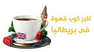 اكبر كوب قهوة فى بريطانيا | صباحك ومطرحك مع أحمد يونس