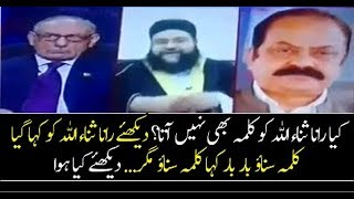 Insult Of Rana Sanaullah In Live Show