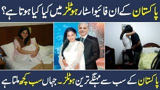 5 Most Expensive and Five Star Hotels in Pakistan | Urdu | Shan Ali TV