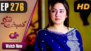 Kambakht Tanno - Episode 276   Aplus Dramas   Tanvir Jamal, Sadaf Ashaan   Pakistani Drama