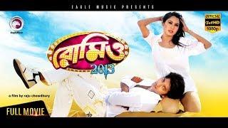 Bangla Movie , Romeo 2013 , Bappy,Sara Zerin,Misha Sawdhagor,Bipasha Kabir , Eagle Movies(OFFICIAL)