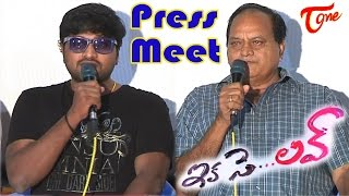 Ika Selav Telugu Movie Press Meet || Sai Ravi, Deepthi || #IkaSelav