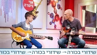 #x202b;אני גיטרה: מיקה שדה - יחזקאל#x202c;lrm;
