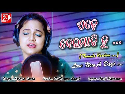 Xxx Mp4 Ede Beimani Tu Female Official Studio Version Aseema Panda Odia Sad Song OdiaNews24 3gp Sex