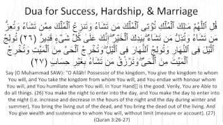 Dua for Success, Hardship, & Marriage