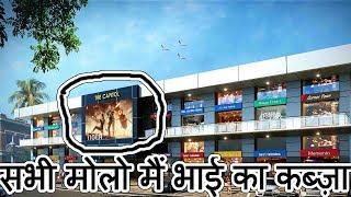 All Mall booked on the name of Tiger Jinda hai Salman khaN PBH News