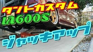 タントカスタム LA600S ジャッキアップ 低車高 奮闘編