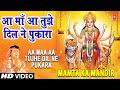 Aa Maa Aa Tujhe Dil Ne Pukara Gulshan Kumar Full Song Mamta