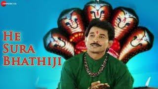 He Sura Bhathiji | He Sura Bhathiji | Gujarati Movie Songs