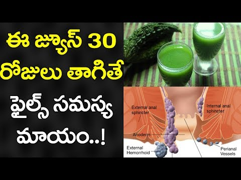 Best JUICE to Get Rid of PILES in Just 30 Days! | Home Remedies to Reduce Piles | VTube Telugu