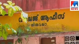 Kozhikod village office conflict   Manorama News