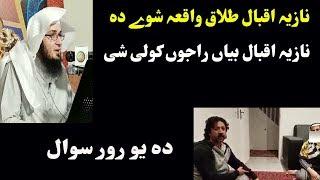 Nazia Iqbal talaq Pashto bayan by shaikh abu hassan ishaq swati Haq Lara