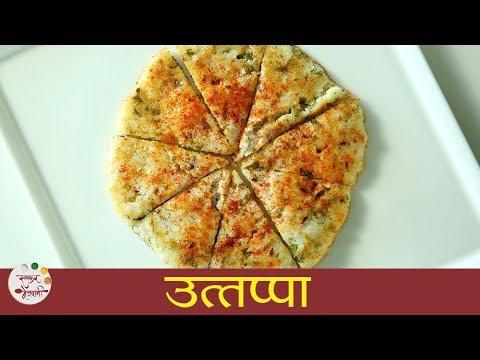 Rava Uttapam Recipe | उत्तप्पा । Instant Sooji Uttapam Recipe | Uttapam Recipe In Marathi | Smita