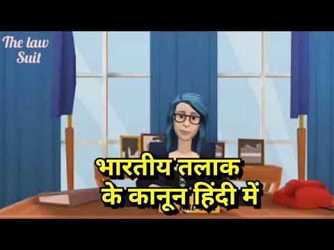 Divorce law in india in hindi ||तलाक के कानून हिंदी में||