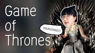 สรุปเนื้อหา Game of Thrones 7 seasons | Point of View x AIS PLAY