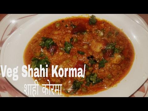 Veg Shahi korma/शाही कोरमा |restaurant style|Rare recipe|easy to make|step by step/Vini'sHomekitchen