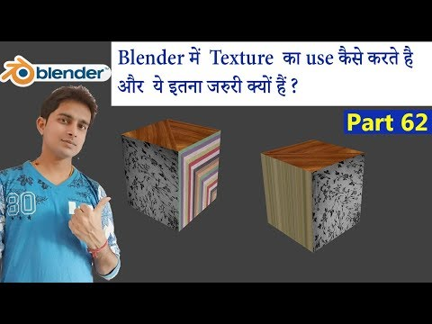 How to use Texture in simple and easy way in blender 3d Animation tutorial part 62 in Hindi