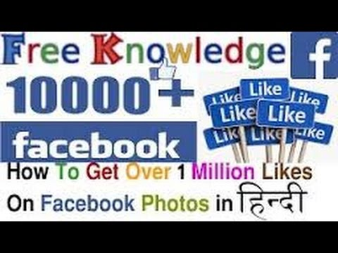 [100 Working] Get Unlimited LIKES on Facebook Profile picture Status & Comment Free [2016][Hindi]