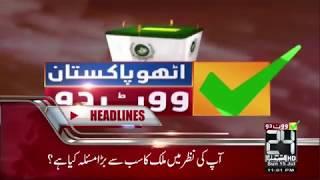 News Headlines | 11:00 PM | 15 July 2018 | 24 News HD