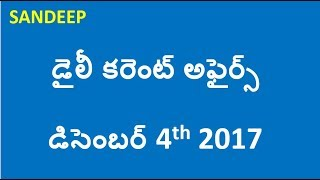 Daily Current Affairs Telugu 2017 || December 4th 2017