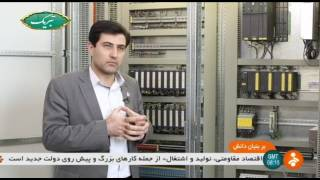 Iran made Electronic smart control systems for industries ساخت سامانه هوشمند الكترونيكي صنايع ايران