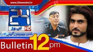 News Bulletin | 12:00 PM | 20 January HD | 24 News HD
