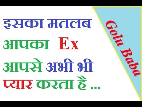 Signs that your Ex still loves you & wants you back [ Hindi ]