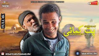 Rafeeq Pet Kamahe | Balochi Comedy Video | Episode #87 | 2021 #basitaskani