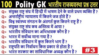 100 Indian Politics GK || Polity GK || India GK in Hindi Questions Answers || PART- 3