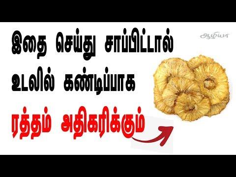 How to Increase Haemoglobin (Blood) in Tamil | உடலில் ரத்தத்தை அதிகப்படுத்துவது எப்படி