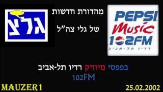 """חדשות גלי צה""""ל ברדיו תל אביב 25-2-2002"""