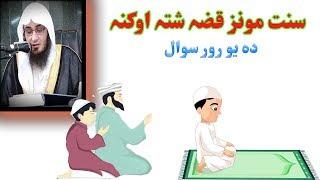 Sunat munz qaza shata Pashto bayan by shaikh abu hassan ishaq swati Haq Lara Pashto new bayan