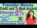 Transfer money from credit card to bank account FREE | First Video 2018 with 100% Working