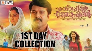 Thoppil Joppan Malayalam Movie 1st Day Box Office Collection || Mammootty, Mamatha Mohandas