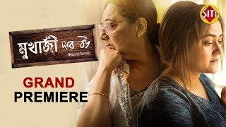 মুখার্জী দার বউ | Grand Premiere | Koneenica | Anashua | Pritha | MukherjeeDarBou Bengali Movie 2019