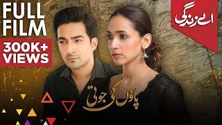 Paon Ki Jooti   The Story Of Relationships   Faryal Mehmood   Ali Safina   Aey Zindagi   C1 Shorts