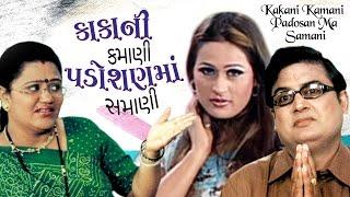 Kakani Kamani Padosan Ma Samani - Superhit Comedy Gujarati Natak - Kalyani Thakar - Pankaj Soni