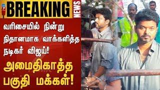Download வரிசையில் நின்று வாக்களித்த நடிகர் விஜய் | Actor Vijay Casted his Vote at Neelankarai Chennai Video