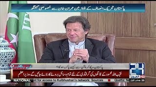 Exclusive talk with Chairman PTI Imran Khan | Point of View | 6 Feb 2018 | 24 News HD
