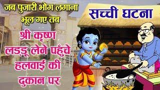 जयपुर के गोविंद देव जी के मंदिर में हलवाई की दुकान पर लड्डू लेने पहुंचे श्री कृष्ण एक सच्ची घटना