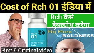 Baldness cure by Replicel's Rch-01 | Rch-01 for hair loss