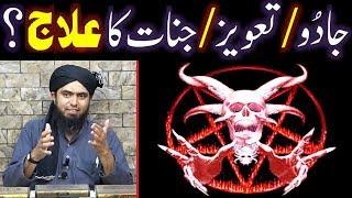 Jado Tona, Jinnat aur Taweezat ka 5-Sunnat Wazaif say ELAJ ??? (By Engineer Muhammad Ali Mirza)