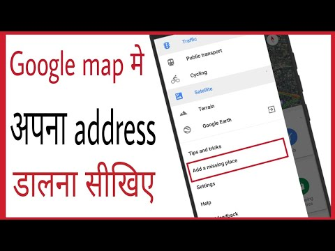 Google map me apna address kaise dale | How to add address in google map in hindi